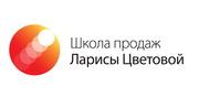 представительство российской школы продаж Ларисы Цветовой