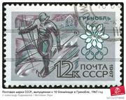 почтовая марка со времен СССР