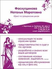Юридические консультации и сопровождение физических и юридических лиц.