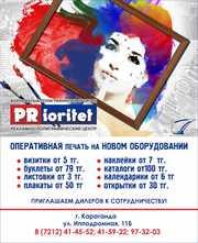 Рекламно-полиграфический центр