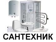 Услуги сантехника Караганда т.97-45-32