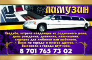 Аренда лимузинов Выписка из родильного дома,  свадьба,  девичник.