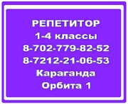 Услуги профессионального репетитора  1-4 классы
