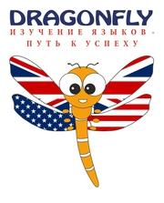 Dragonfly. Курсы английского и казахского языков.