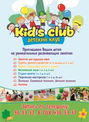 Детский развивающий центр KID'S CLUB