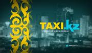 Taxi.kz требуются водители!