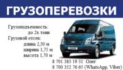 Перевозка грузов,  грузовые перевозки по РК и РФ.
