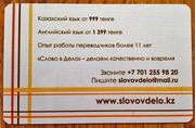 Профессиональные переводы русский/казахский/английский.