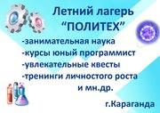 Образовательный летний лагерь Политех для детей 8-16 лет