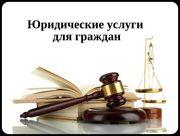 Юридические услуги.Гражданское дело