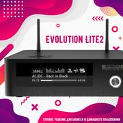 Караоке Evolution Lite2 топовое решение для бизнеса
